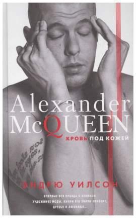 Книга Александр Маккуин, Кровь под кожей
