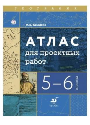 География, Атлас для проектных Работ, 5-6 кл