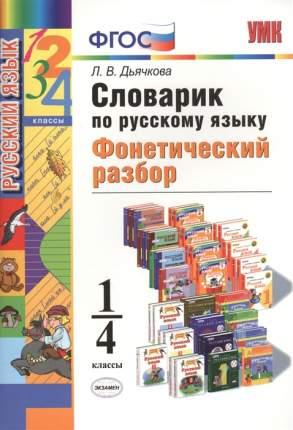 Дьячкова. Словарик по Русскому Языку. Фонетический Разбор. 1-4 кл. (Фгос).