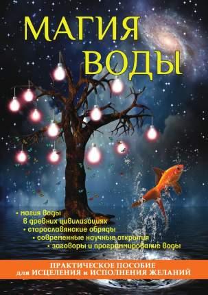 Книга Магия Воды, практическое пособие для Исцеления и Исполнения Желаний