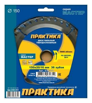 Диск по дереву для дисковых пил Практика 030-351
