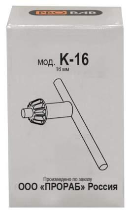 Ключ для сверлильного патрона Prorab K-16 00003522