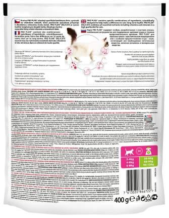 Сухой корм для кошек PRO PLAN Delicate, при чувствительном пищеварении, ягненок, 0,4кг