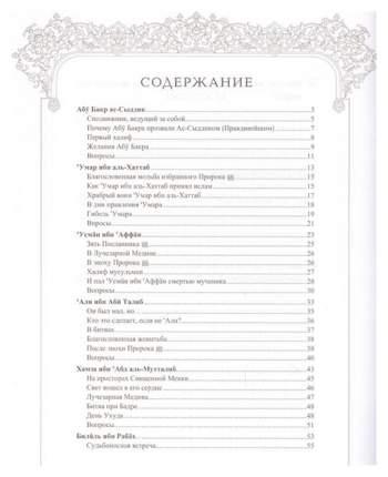 Книга Поучительные Истории о Сподвижниках пророка, которым Был Обещан Рай