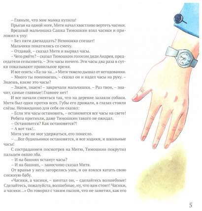 Книга Самокат А и Б. Сказка среди бела дня