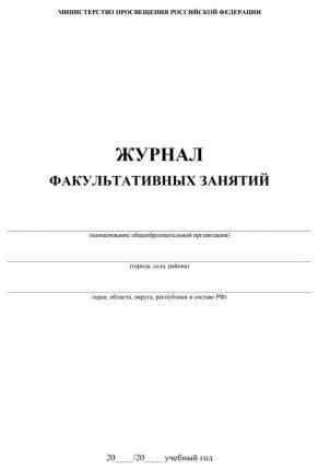 Учитель Журналы дополнительного образования. Журнал факультативных занятий КЖ-101