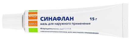 Синафлан мазь 0,025 % 10 г