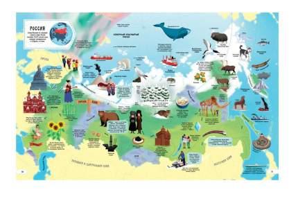 Большой Атлас Мира В картинках