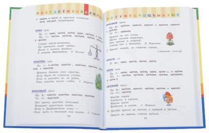 Словарь ударений. Как правильно произносить слова? 1-4 класс