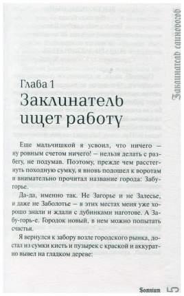 Заклинатель Единорогов