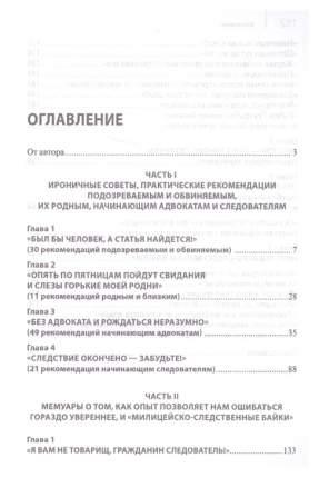 Книга Уголовное право и процесс, Не теоретические Советы начинающим Адвокатам и Следова...