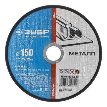 Отрезной диск по камню для угловых шлифмашин Зубр 36200-150-1,2_z02