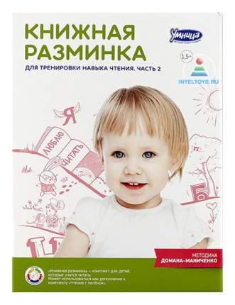 Книжка-Игрушка Умница книжная Разминка Ч.2 3037