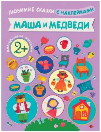 Книга любимые Сказки С наклейкам и Маша и Медведи (Для Детей От 2 лет)