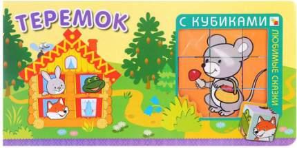 Любимая Сказка С кубиками Мозаика-Синтез теремок (Мс10786)