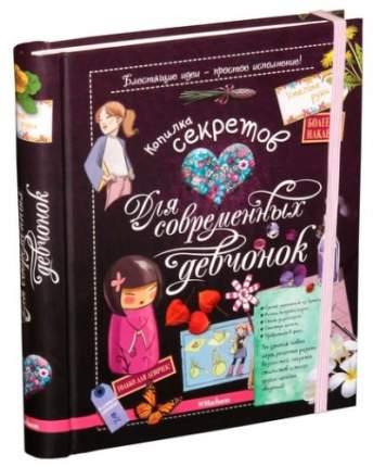 Книга Махаон копилка Секретов для Современных Девчонок