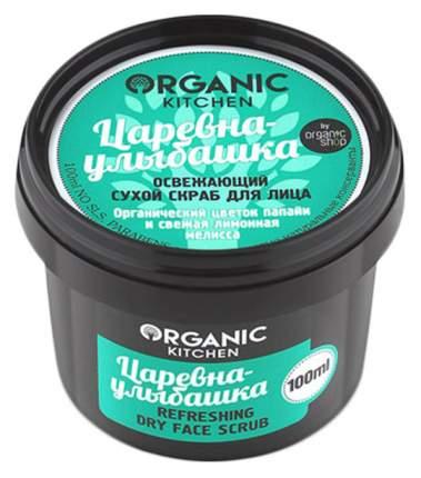 "Скраб для лица Organic Shop Organic Kitchen Face Scrub ""Царевна-улыбашка"" 100 мл"