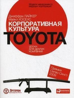 Книга Корпоративная культура Toyota: Уроки для Других компаний