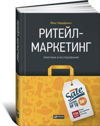 Книга Ритейл-маркетинг: Практики и исследования