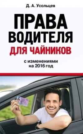 Права водителя для чайников