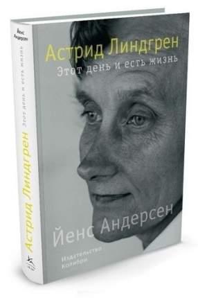 Книга Астрид линдгрен, Этот День и Есть Жизнь