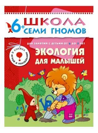 Книжка Мозаика-Синтез Седьмой Год Обучения.Экология для Малышей