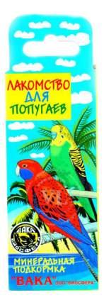 Камень для заточки клюва Вака для птиц, для попугаев, 30 г
