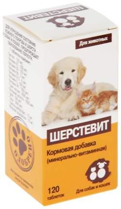Витаминный комплекс для собак, для кошек Квант МКБ Шерстевит, 120 таб