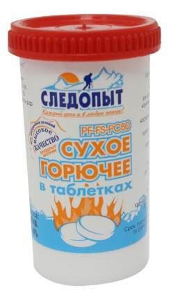Средство для розжига Следопыт Экстрим сухое горючее 80 гр