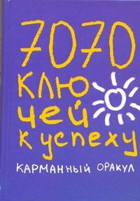 Книга 7070 ключей к Успеху, карманный Оракул
