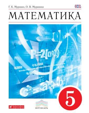 Математика, 5 класс Учебник
