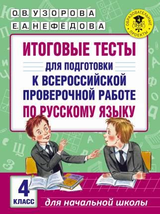 Итоговые тесты для подготовки к Всероссийской проверочной Работе по Русскому Языку, 4 клас