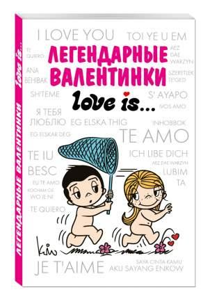 Легендарные Валентинки Love Is