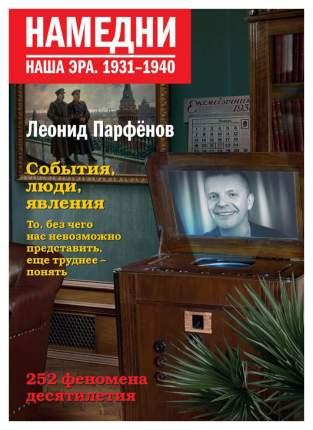 Книга Аст парфенов л. намедн и наша Эра. 1931-1940