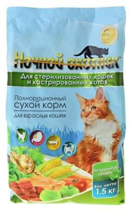 Сухой корм для кошек Ночной Охотник, для стерилизованных, мясо, 1,5кг