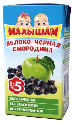 Нектар Малышам Яблоко Черная смородина с 5 мес 125 мл