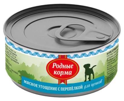 Консервы для щенков Родные корма Мясное угощение, перепелка, 100г