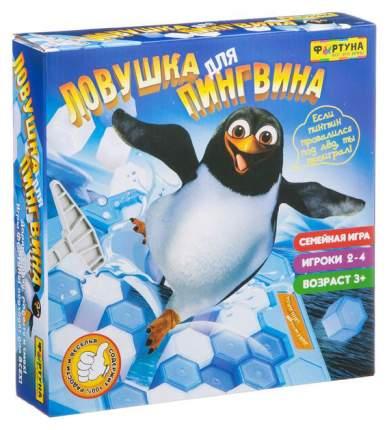 Настольная семейная игра Фортуна Ловушка для пингвина