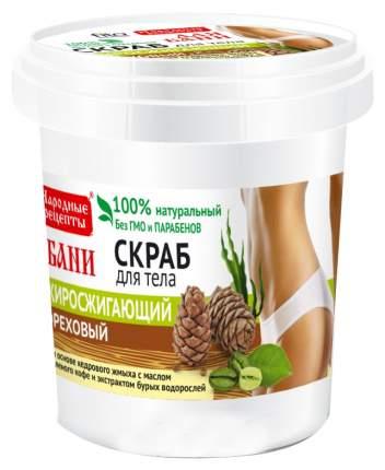 Скраб для тела Фитокосметик ореховый жиросжигающий для бани 150 мл