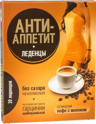 Леденцы без сахара Анти-аппетит со вкусом кофе с молоком 10 штук