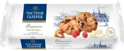 Печенье Частная Галерея финское с клюквой и кусочками белого шоколада 150 г