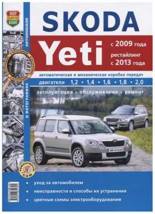 Skoda Yeti (c 2009 года, рейстайлинг с 2013 года), Эксплуатация, обслуживание, ремонт