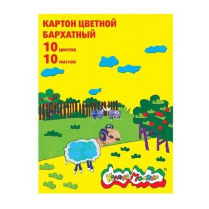 Картон бархатный Каляка-Маляка 10 цв. 10 л. 194х250 мм 3+