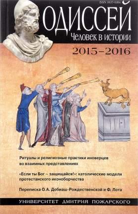 Книга Одиссей, Человек В Истории, 2015–2016: Ритуалы и Религиозные практики Иноверцев В...