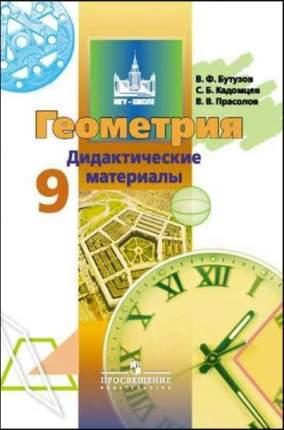 Бутузов, Геометрия, Дидактические Материалы, 9 класс