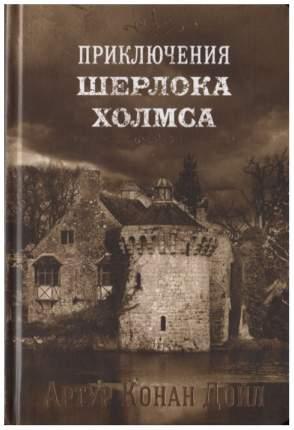 Книга Приключения Шерлока Холмса. Том 4