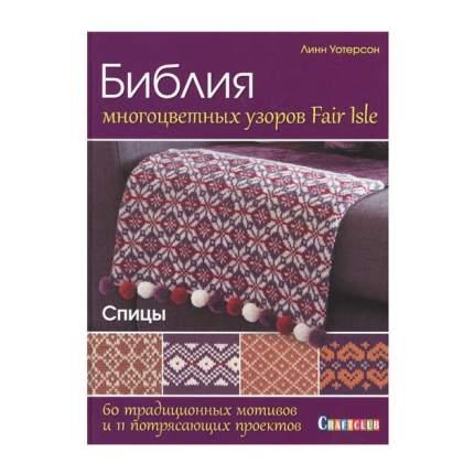 Библия Многоцветных Узоров Fair Isle. 60 традиционных Мотивов и 11 потрясающих проектов
