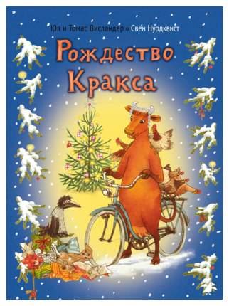 Книга Белая ворона. Рождество Кракса