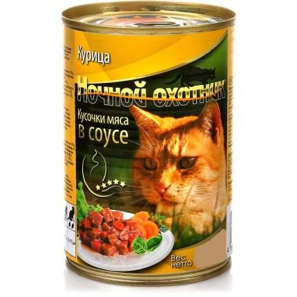 Консервы для кошек Ночной Охотник кусочки мяса в соусе, Курица 415 г