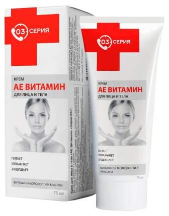 АЕвитамин PL крем для лица 75 мл